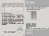 美的MG80-V1210E洗衣机使用说明书