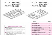 林内JZY-2WSX家用燃气灶使用说明书