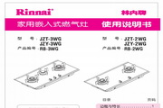 林内JZY-3WG家用燃气灶使用说明书