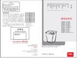 TCL XQB80-1579SZ波轮洗衣机使用说明书