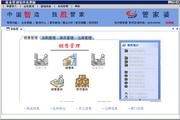 管家婆商业管理软件 14.0723