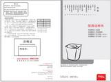TCL XQB55-102S洗衣机使用说明书