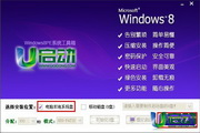 u启动windows8PE...