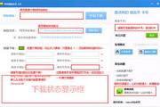 Web狙击手网站模板批量下载神器 1.0