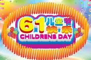 六一儿童节快乐展板设计