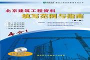 恒智天成北京建筑工程资料填写范例书(全套电子版)