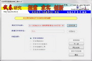 汉字分级数据采集工具