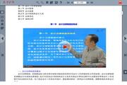 2014四川会计从业视频课程 1.0