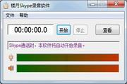 楼月Skype录音软件 5.2