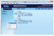 易维清源代码生成器 2014.10.4.4748
