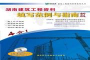 恒智天成湖南建筑工程资料填写范例与指南(全套电子版)