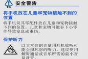 三星GT-B7300C手机使用说明书
