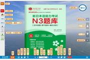 新日本语能力考试N3题库 1.0