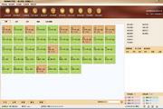 领智咖啡厅管理系统 9.8试用版