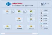 蓝格物流管理软件 标准版