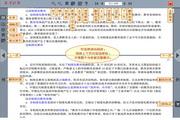 2014教师招聘考试通用电子书(中学基础) 1.0