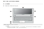 联想S20-30笔记本电脑使用说明书