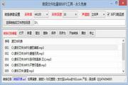 音频文件批量转MP3工具