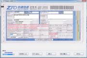 石子快递单打印软件 免费软件 2.2.5