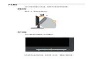 联想LS1922 Wide平板显示器使用说明书