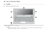 联想S20-30 Touch笔记本电脑使用说明书