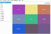 客户关系管理(Crm OnDemand) 北极光 0.9.0.3