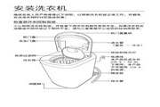 三星XQB30-F88X全自动洗衣机使用说明书