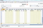 佳软进销存工业版 6.0