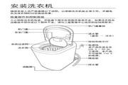 三星XQB30-F86B全自动洗衣机使用说明书