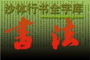 沙体行书智能升级版 1.0.0.0