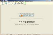 中异户外广告管理软件 5.0.0