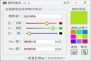 红叶取色精灵 v1.6