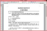 食品药品行政执法处罚文书制作与管理系统