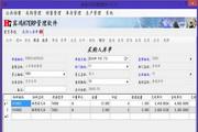 宾鸿H7ERP管理软件 2.01