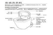 三星XQB30-F86S全自动洗衣机使用说明书