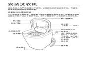 三星XQB30-F86W全自动洗衣机使用说明书