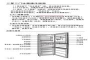 三星BCD-301WMQIS1M电冰箱使用说明书