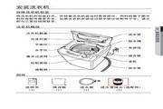 三星XQB80-N99I全自动洗衣机使用说明书