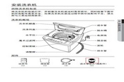 三星XQB80-N98I全自动洗衣机使用说明书