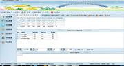 佳琪幼儿园收费管理软件 标准版 1.3
