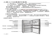 三星BCD-301WMQIS11电冰箱使用说明书