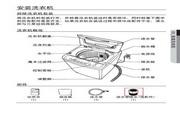 三星XQB70-N98I全自动洗衣机使用说明书