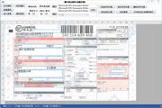 顺丰快递单打印软件 1.0
