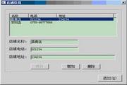 e群超市管理系统 连锁版 10.0
