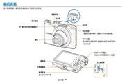 三星WB52F数码相机使用说明书
