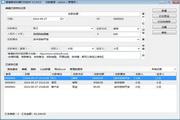 维德简洁收据打印专家 2.0.7