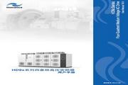 汇川XD92-J100/450-RN四象限高压变频器用户手册