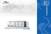汇川XD93-J100/400-RN四象限高压变频器用户手册