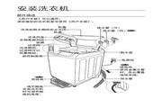 三星XQB160-N99I全自动洗衣机使用说明书