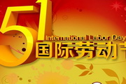 五一国际劳动节家电促销海报